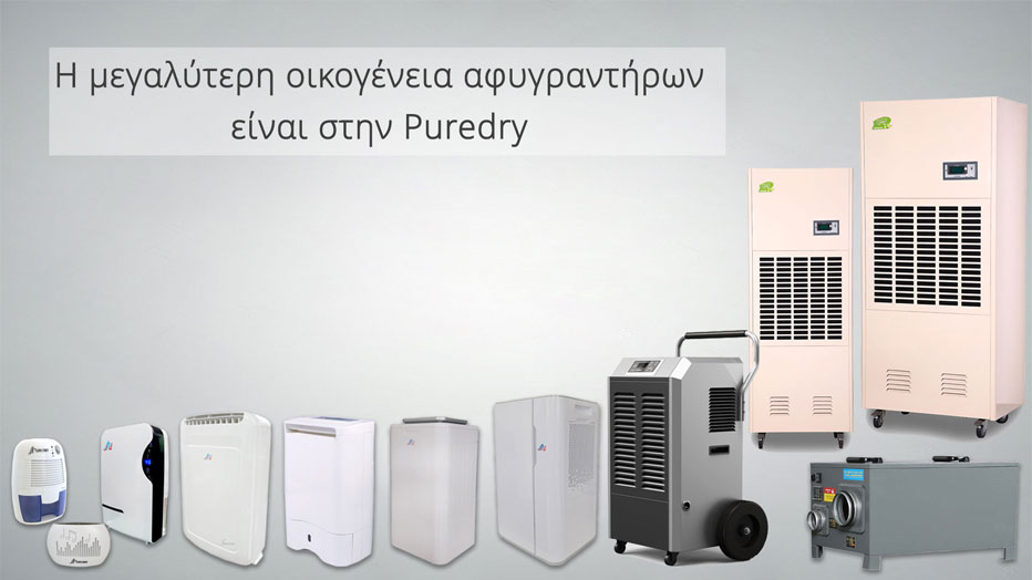 DEHUMIDIFIERS-FAMILY